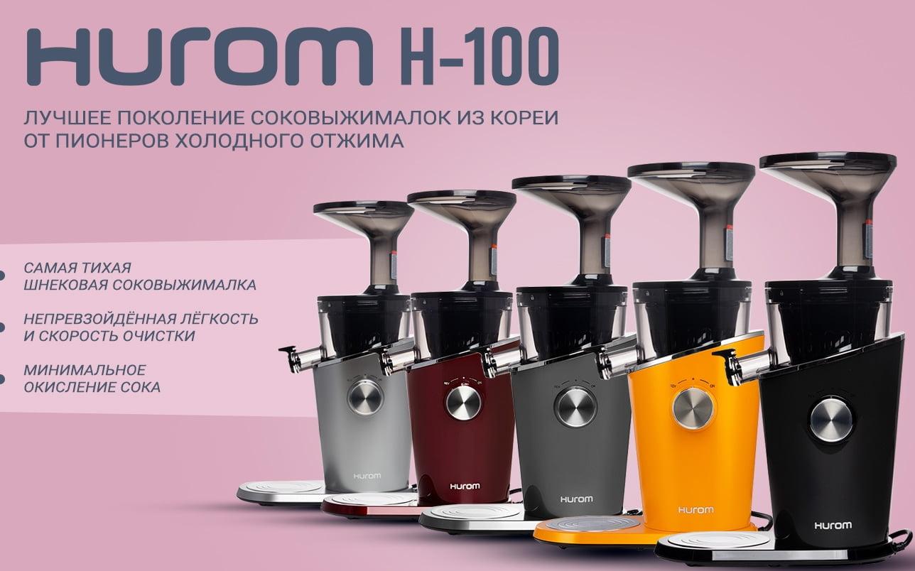 Соковыжималки Hurom H-100