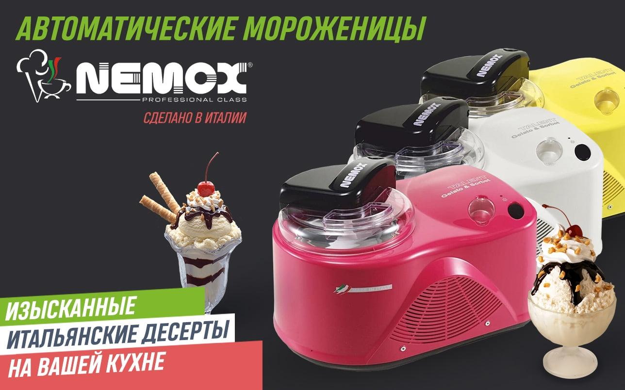 Итальянские мороженицы Nemox