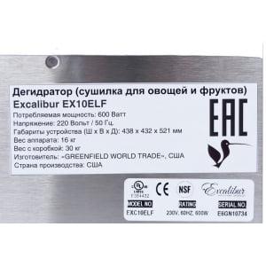 Дегидратор Excalibur Premium 10 (EXC10ELF) - фото 13