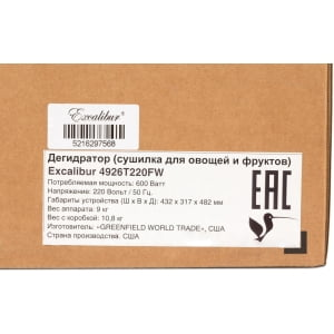 Дегидратор Excalibur Standart 9W (4926T220W) - фото 12