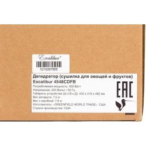 Дегидратор Excalibur Digital 5B (4548CDFB) - фото 9