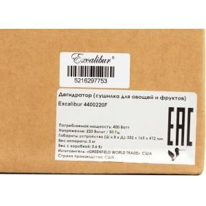 Дегидратор Excalibur Economy (4400220), 4 лотка - фото 11