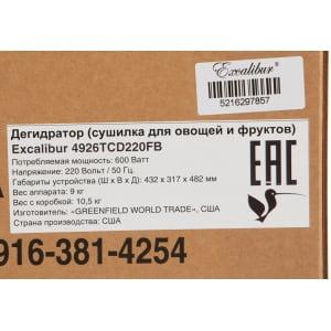 Дегидратор Excalibur Standart 9B (4926TCD220B) - фото 14