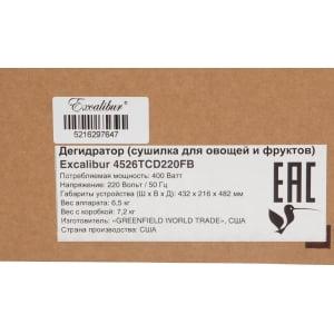 Дегидратор Excalibur Standart 5B (4526TCD220В) - фото 17