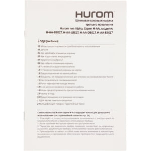 Соковыжималка Hurom Alpha H-AA-BBE17, Черная матовая - фото 10