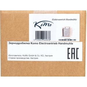 Электромотор для ручной мельницы Komo Handmill - фото 8