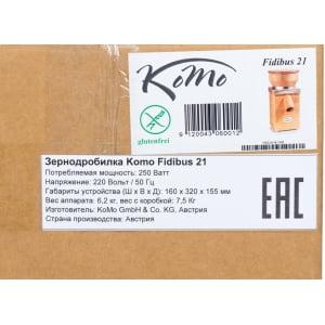 Электрическая мельница для зерна Komo Fidibus 21 - фото 11