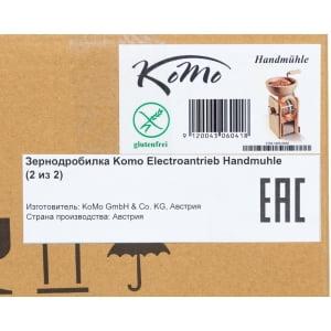Ручная мельница для зерна Komo Handmill Combo с электромотором - фото 13