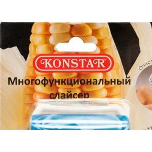 Многофункциональная овощечистка Konstar KS-217 - фото 17