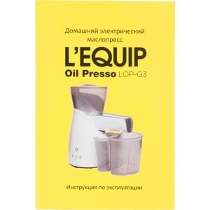 Домашний шнековый маслопресс L'equip LOP-G3 - фото 7