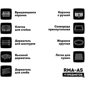 Комплект дополнительных аксессуаров для аэрофритюрницы RAWMID Modern - фото 2