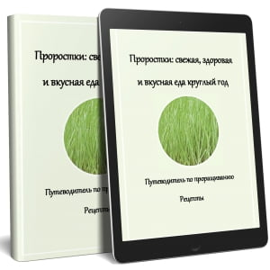 """Электронная книга """"Путеводитель по проращиванию, рецепты"""""""