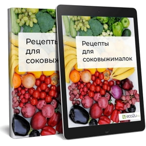"""Электронная книга """"Рецепты для соковыжималок"""""""