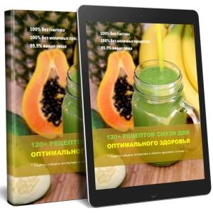 """Электронная книга """"120+ рецептов смузи для оптимального здоровья"""""""