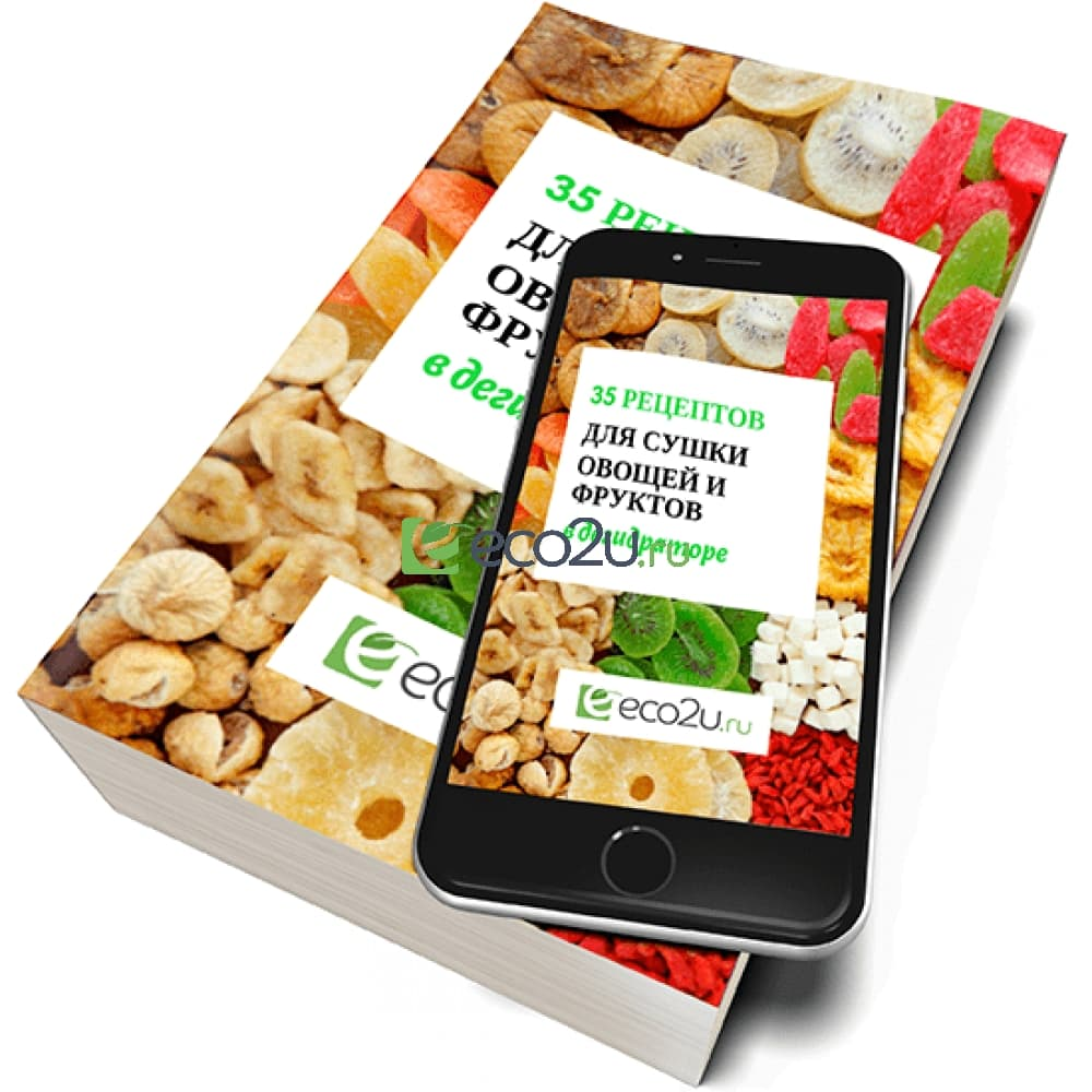"""Электронная книга """"35 рецептов для сушки фруктов и овощей в дегидраторе"""""""