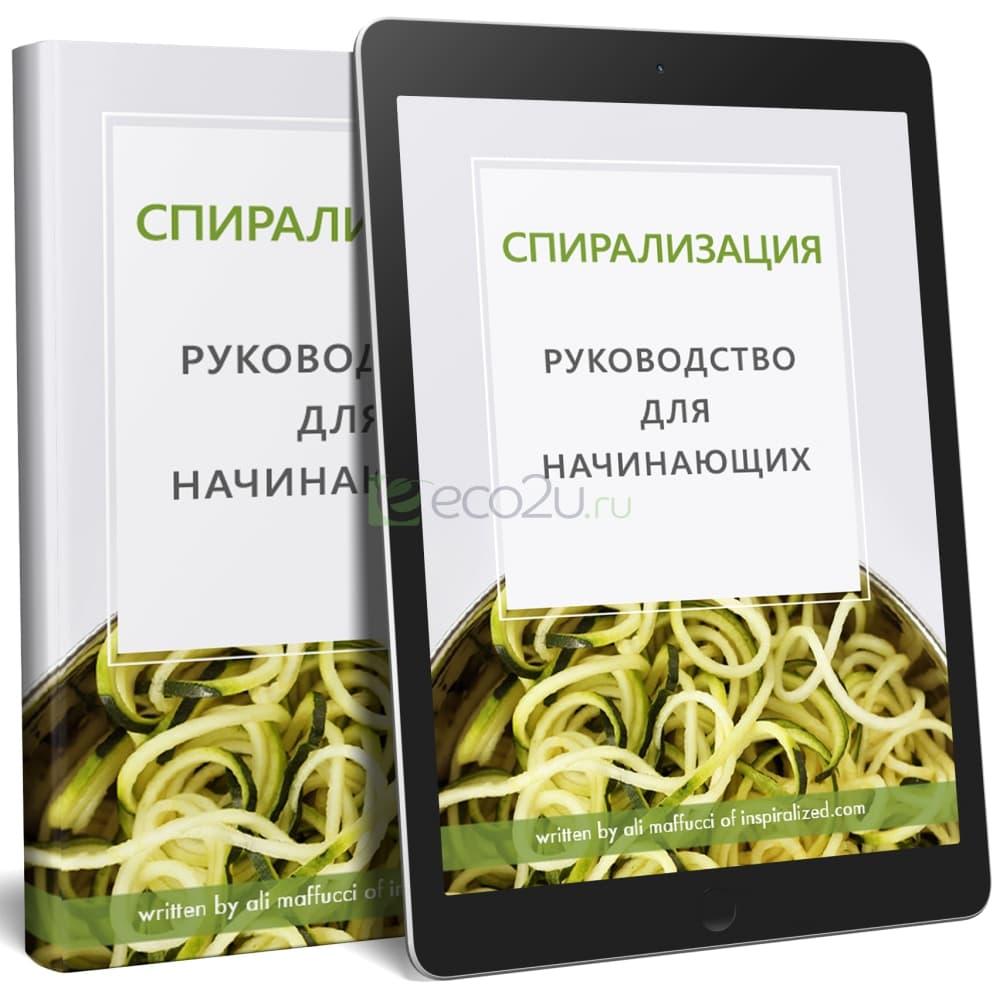 """Электронная книга """"Спирализация. Руководство для начинающих"""""""