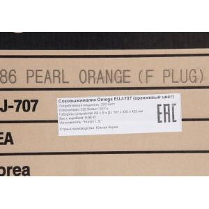 Соковыжималка SANA JUICER EUJ-707, Оранжевая (Hurom GF-RBF04) - фото 2