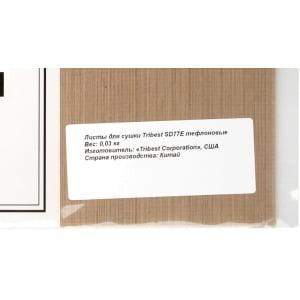 Набор листов для сушки Tribest Sedona Combo тефлоновые (3 шт) - фото 6