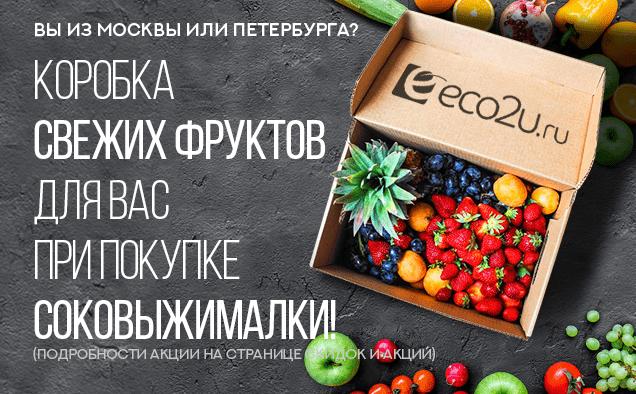 Коробка фруктов в подарок